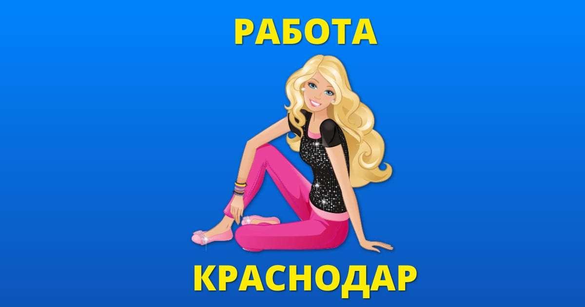 Работа для девушек в Краснодаре